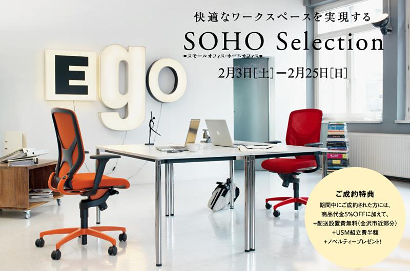 SOHO_kanazawa_A2