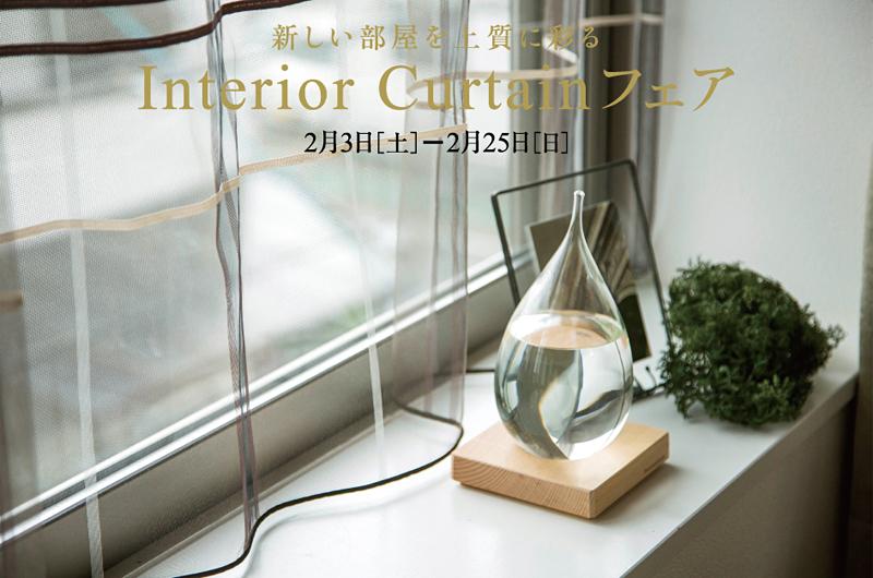 curtain_A2