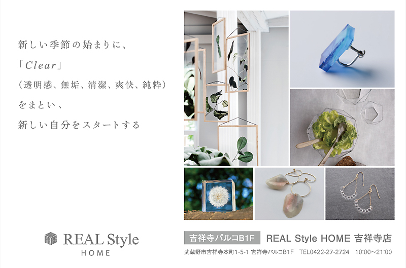 clear exhibition_HP