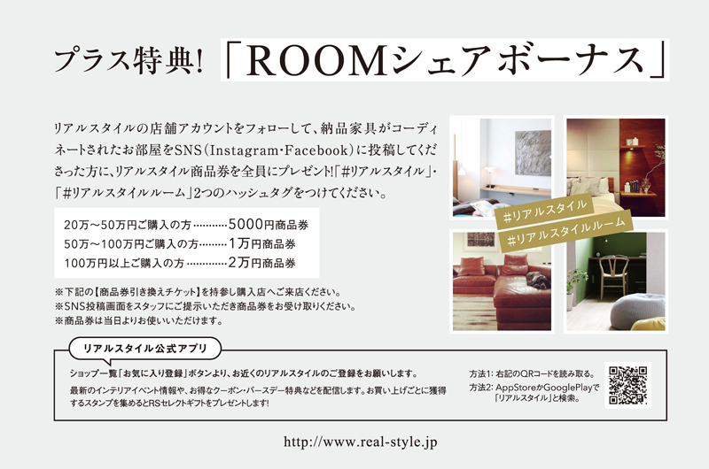 roomcampain_HP2