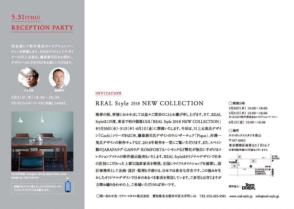 invitation_ura_0503_ol