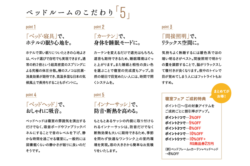 ShinshitsuFair_A5_ol