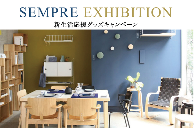 SEMPRE EXHIBITION At REAL Style HOME 吉祥寺店